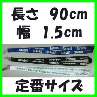 画像1: 【定番サイズ】 長さ90cm 幅1.5cm 【ネックストラップ】 (1)